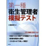 第一種衛生管理者模擬テスト (国家・資格シリーズ)