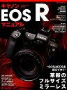"""キヤノンEOS Rマニュアル """"EOSはEOSを超えてゆく""""革新のフルサイズミラ (日本カメラMOOK)"""