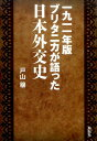 一九一一年版ブリタニカが語った日本外交史 [ 戸山穣 ]
