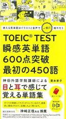 【バーゲン本】瞬感英単語600点突破最初の450語ーTOEIC TEST