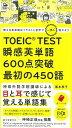 【バーゲン本】瞬感英単語600点突破最初の450語ーTOEIC TEST [ 栗本 孝子 ]