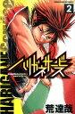 ハリガネサービス(2) (少年チャンピオンコミックス) [ 荒達哉 ]