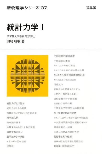 統計力学(1) (新物理学シリーズ) [ 田崎晴明 ]