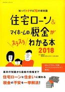 住宅ローン&マイホームの税金がスラスラわかる本(2018)