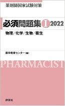 薬剤師国家試験対策 必須問題集1 2022