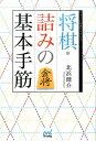 将棋・詰みの基本手筋 (マイナビ将棋BOOKS) [ 北浜健介 ]