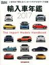 輸入車年鑑(2017) いま日本で買えるインポートモデルをすべて収録 (モーターマガジンムック) [ Motor Magazine編集部 ]