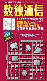 数独通信(Vol.37('19年夏号))