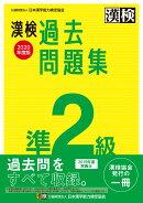 漢検 準2級 過去問題集 2020年度版
