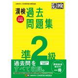 漢検過去問題集準2級(2020年度版)