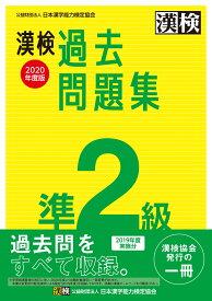 漢検 準2級 過去問題集 2020年度版 [ 日本漢字能力検定協会 ]