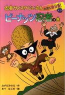 【バーゲン本】ピーナッツ忍者の巻ー忍者サノスケじいさんわくわく旅日記33