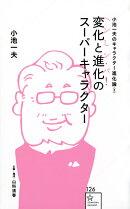 小池一夫のキャラクター進化論(2)変化と進化のスーパーキャラクター≪へンしン・パ!≫
