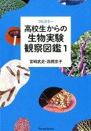 高校生からの生物実験観察図鑑(1)