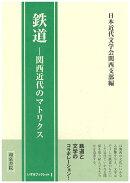 【謝恩価格本】鉄道 関西近代のマトリクス