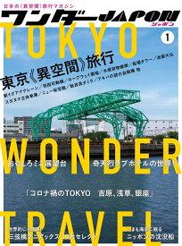 ワンダーJAPON Vol.01 日本で唯一の「異空間」旅行マガジン! [ standards ]