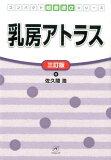 乳房アトラス3訂版 (コンパクト超音波αシリーズ)