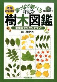 葉っぱで調べる身近な樹木図鑑増補改訂版 実物大で分かりやすい! [ 林将之 ]