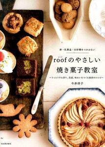 卵・乳製品・白砂糖をつかわないroofのやさしい焼き菓子教室 うっとりする香り、食感、味わいをつくる秘密のレシピ [ 今井洋子 ]