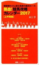 熱血!競馬攻略カレンダー(2017 上半期編)
