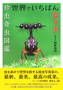 世界でいちばん変な虫 珍虫奇虫図鑑 [ 海野 和男 ]