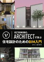 VECTORWORKS ARCHITECTで学ぶ 住宅設計のためのBIM入門 [ 原口 広 ]