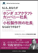 【POD】【大前研一】BBTリアルタイム・オンライン・ケーススタディ Vol.10(もしも、あなたが「ホンダ エアクラフト…