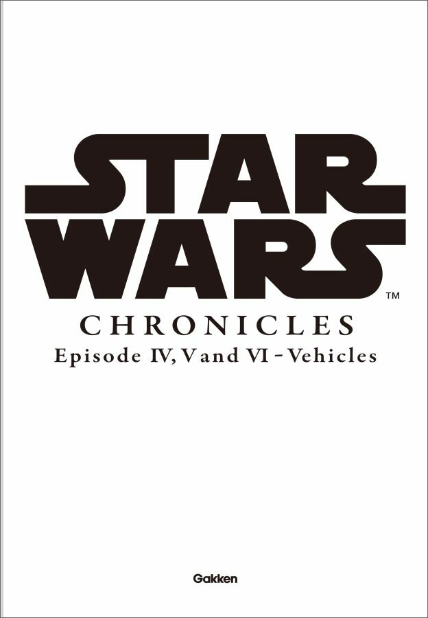 Star Wars Chronicles Episode IV, V and VI - Vehicles スター・ウォーズ・クロニクル エピソード4,5,6/ビークル編 [ 高貴準三 ]