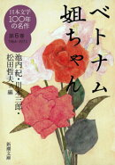 日本文学100年の名作(第6巻(1964-1973))