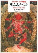 【謝恩価格本】聖なるチベット新版