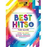 ベスト・ヒッツ(6) (STAGEA J-POP・シリーズ グレード9~8級)