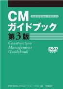 CMガイドブック 第3版