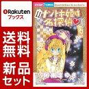 ナゾトキ姫は名探偵 1-11巻セット【特典:透明ブックカバー巻数分付き】