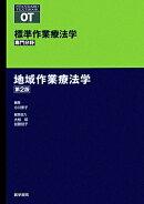 標準作業療法学(地域作業療法学)第2版