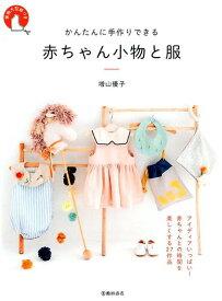 かんたんに手作りできる 赤ちゃん小物と服 [ 増山 優子 ]