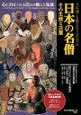 今に通じる教えを3分で学ぶ 日本の名僧 その生涯と言葉 [ 日本の名僧研究会 ]