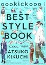 oookickooo BEST STYLE BOOK [ きくち あつこ ]