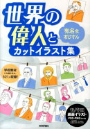世界の偉人と有名なおじさんカットイラスト集
