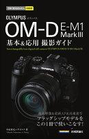 今すぐ使えるかんたんmini オリンパス OM-D E-M1 Mark3 基本&応用撮影ガイド