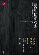 三省堂基本六法2019 平成31年版