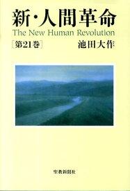 新・人間革命(第21巻) [ 池田大作 ]