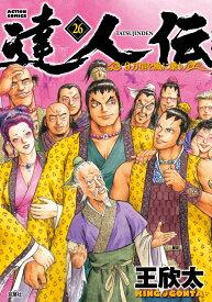 達人伝〜9万里を風に乗り〜(26) (アクションコミックス) [ 王欣太 ]