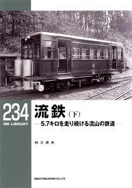 RMライブラリー234 流鉄(下) (RM LIBRARY) [ 白土 貞夫 ]