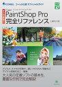 すぐできる!Corel PaintShop Pro完全リファレンス (グリーン・プレスDIGITALライブラリー 47) [ 土屋徳子 ]