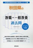 秋田県の教職・一般教養過去問(2020年度版)