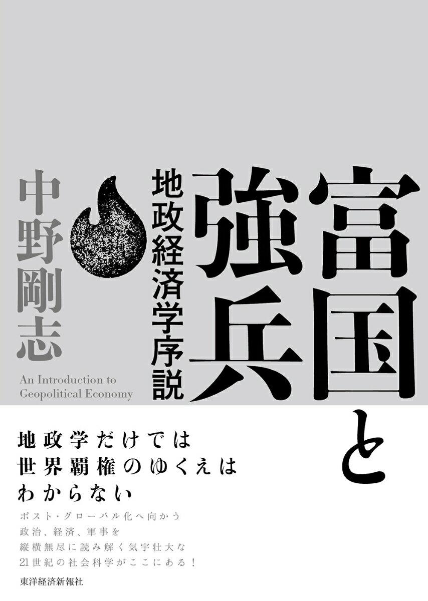 富国と強兵 地政経済学序説 [ 中野 剛志 ]