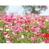 心に残る癒やしの花風景 Beautiful Flower Garden in Y ([カレンダー])
