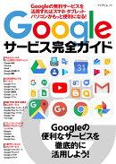 Googleサービス完全ガイド
