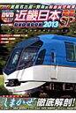 近畿日本鉄道DVD BOOK(2013SP)