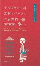【バーゲン本】手づくりさんぽ素材とパーツのお店案内 東京・神奈川編